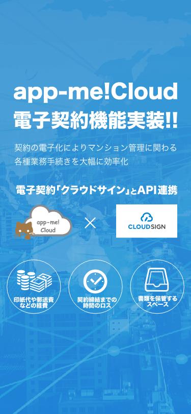 電子契約「クラウドサイン」とAPI連携